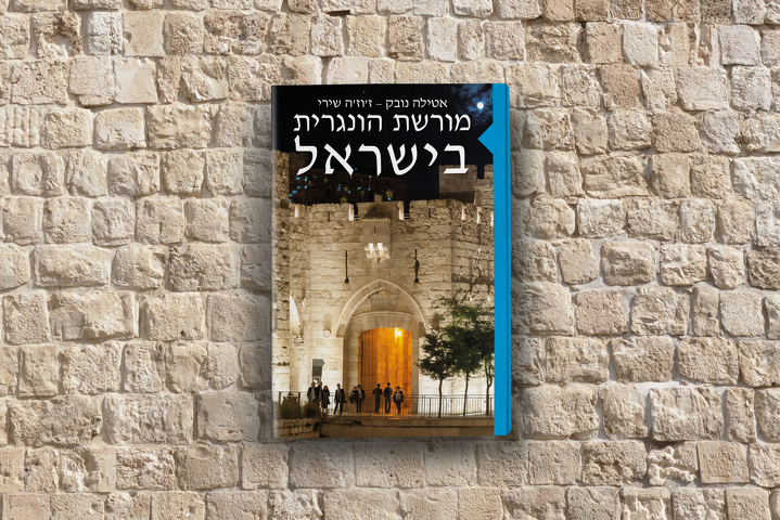 'Hungarian Memories in Israel' Book Launch //